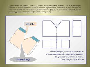 Технологический вырез, или паз, может быть различной формы. Его конфигурация