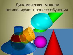 Динамические модели активизируют процесс обучения