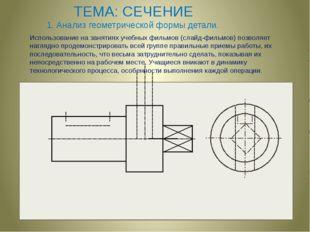 ТЕМА: СЕЧЕНИЕ 1. Анализ геометрической формы детали. Использование на заняти