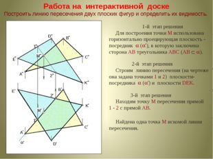 1-й этап решения Для построения точки M использована горизонтально проециру