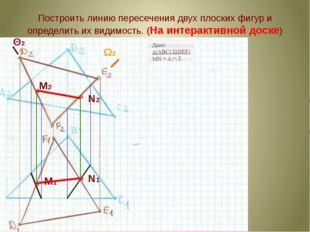 Построить линию пересечения двух плоских фигур и определить их видимость. (На