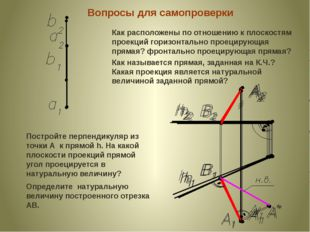 Вопросы для самопроверки Как расположены по отношению к плоскостям проекций г