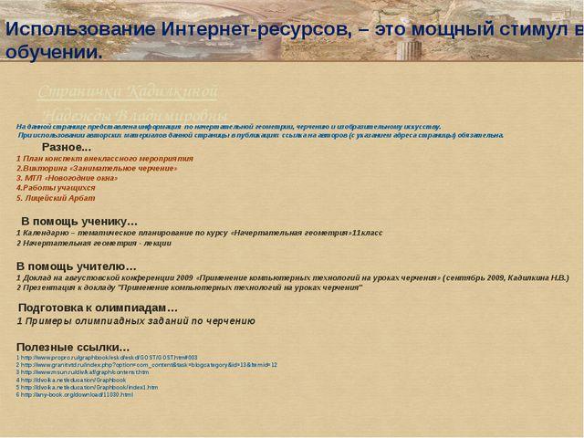 Страничка Кадилкиной Надежды Владимировны На данной странице представлена ин...