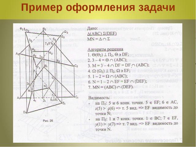 Пример оформления задачи