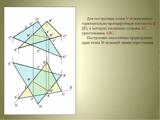 """D """" """" E A """" Для построения точки N использована горизонтально проецирующая..."""