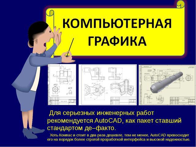 Для серьезных инженерных работ рекомендуется AutoCAD, как пакет ставший стан...