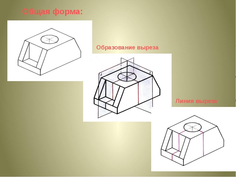 Общая форма: Образование выреза Линия выреза