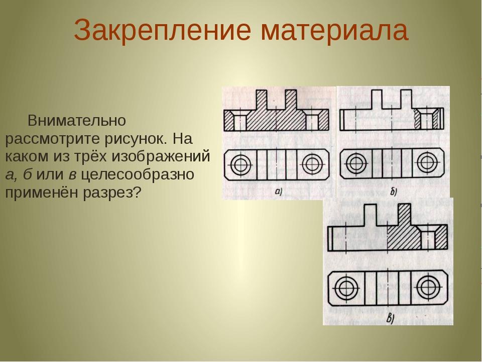 Закрепление материала Внимательно рассмотрите рисунок. На каком из трёх изобр...