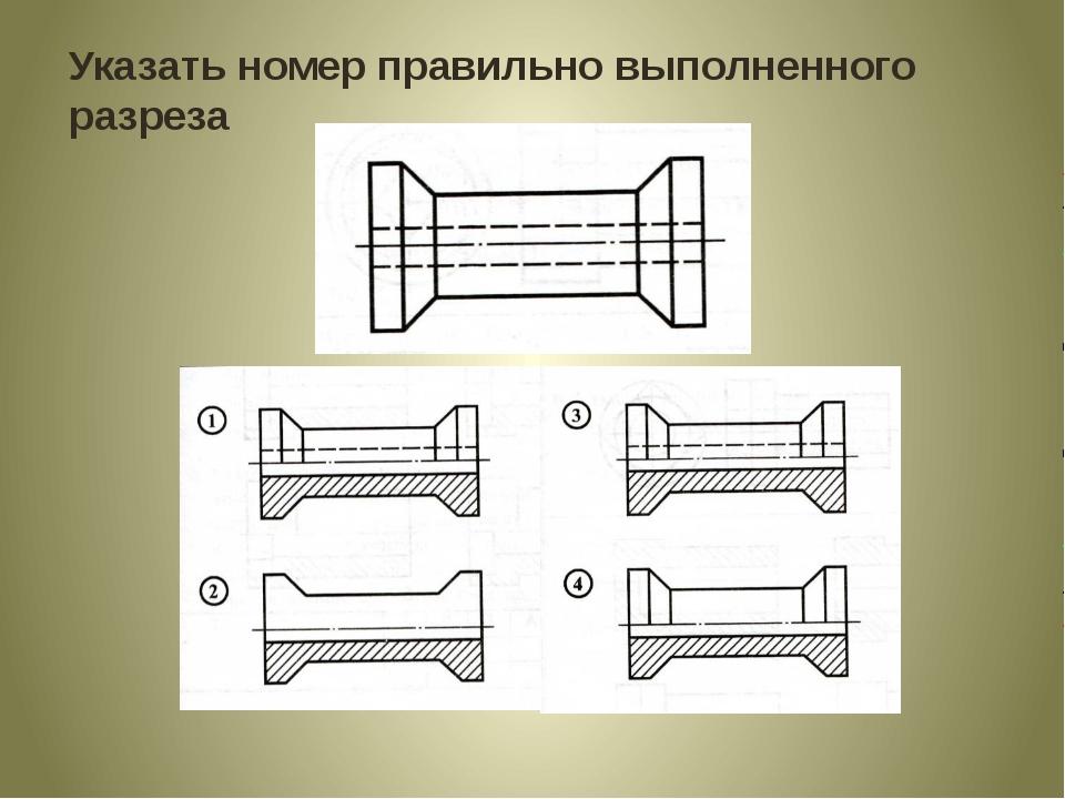 Указать номер правильно выполненного разреза