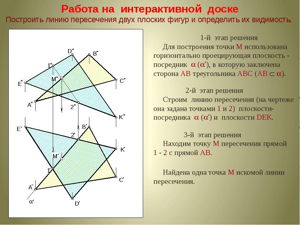 1-й этап решения Для построения точки M использована горизонтально проециру...