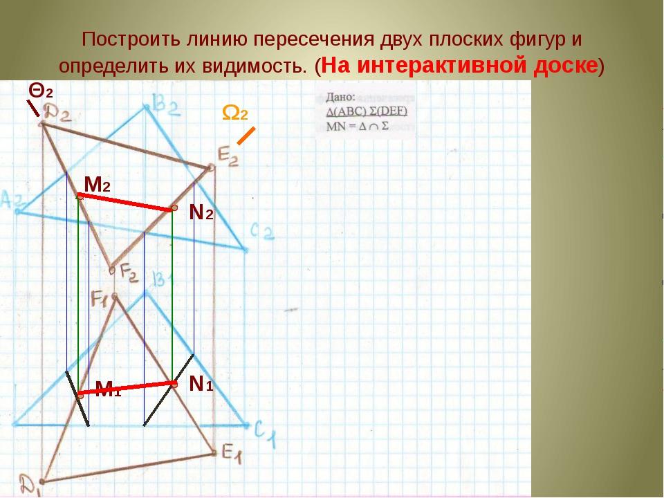 Построить линию пересечения двух плоских фигур и определить их видимость. (На...