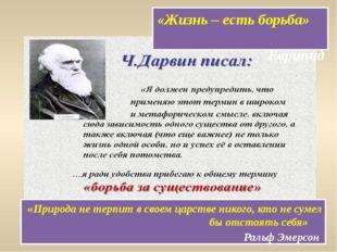 «Жизнь – есть борьба» Еврипид «Природа не терпит в своем царстве никого, кто
