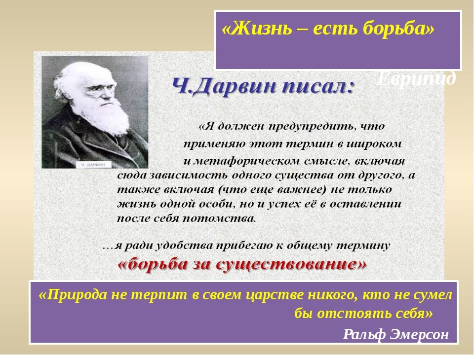 «Жизнь – есть борьба» Еврипид «Природа не терпит в своем царстве никого, кто...