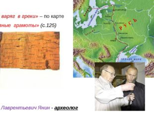 (с.16-17) Путь «из варяг в греки» – по карте «берестяные грамоты» (с.125) Ва