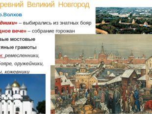 Древний Великий Новгород Север, р.Волхов - «посадники» – выбирались из знатн