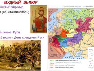 МУДРЫЙ ВЫБОР Киевский князь Владимир Царьград (Константинополь) 988 г. – кре