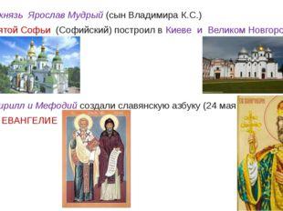 Киевский князь Ярослав Мудрый (сын Владимира К.С.) Собор Святой Софьи (Софий