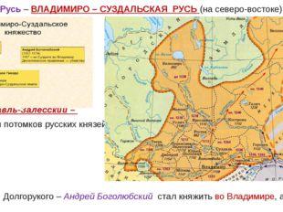 Киевская Русь – ВЛАДИМИРО – СУЗДАЛЬСКАЯ РУСЬ (на северо-востоке) с.25 Г.Пере