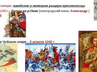 С северо-запада: шведские и немецкие рыцари-крестоносцы 15 июля 1240 г.- бит