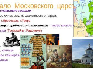 Начало Московского царства «Русь расправляет крылья» Северо-восточные земли: