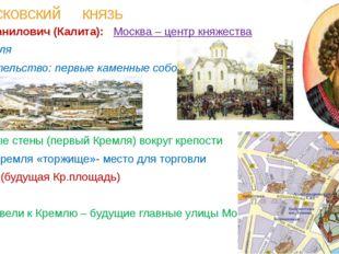 Московский князь Иван Данилович (Калита): Москва – центр княжества - торговля
