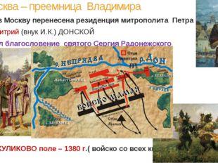 Москва – преемница Владимира 1326 г – в Москву перенесена резиденция митропо