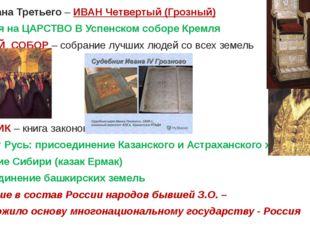 Внук Ивана Третьего – ИВАН Четвертый (Грозный) Венчался на ЦАРСТВО В Успенск