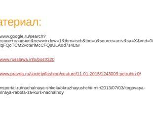 Материал: ttps://www.google.ru/search?q=древние+славяне&newwindow=1&tbm=isch&