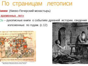 По страницам летописи Монах Пимен (Киево-Печерский монастырь) «Повесть време