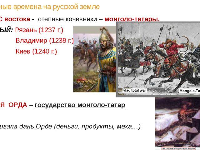 Трудные времена на русской земле 13 век: С востока - степные кочевники – монг...