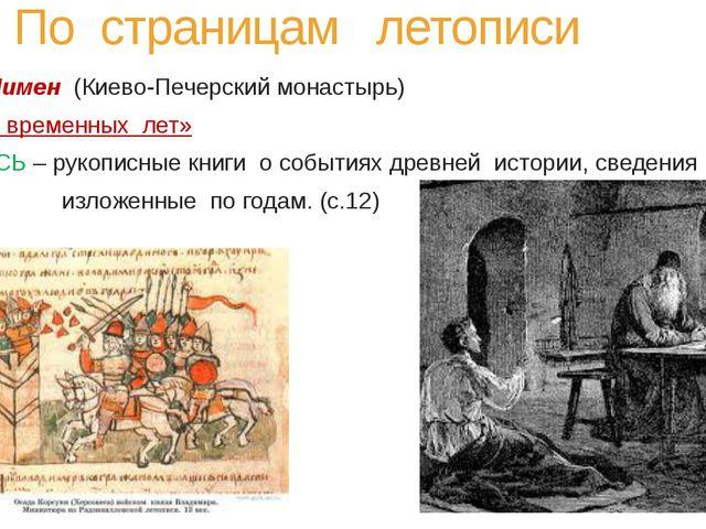 По страницам летописи Монах Пимен (Киево-Печерский монастырь) «Повесть време...