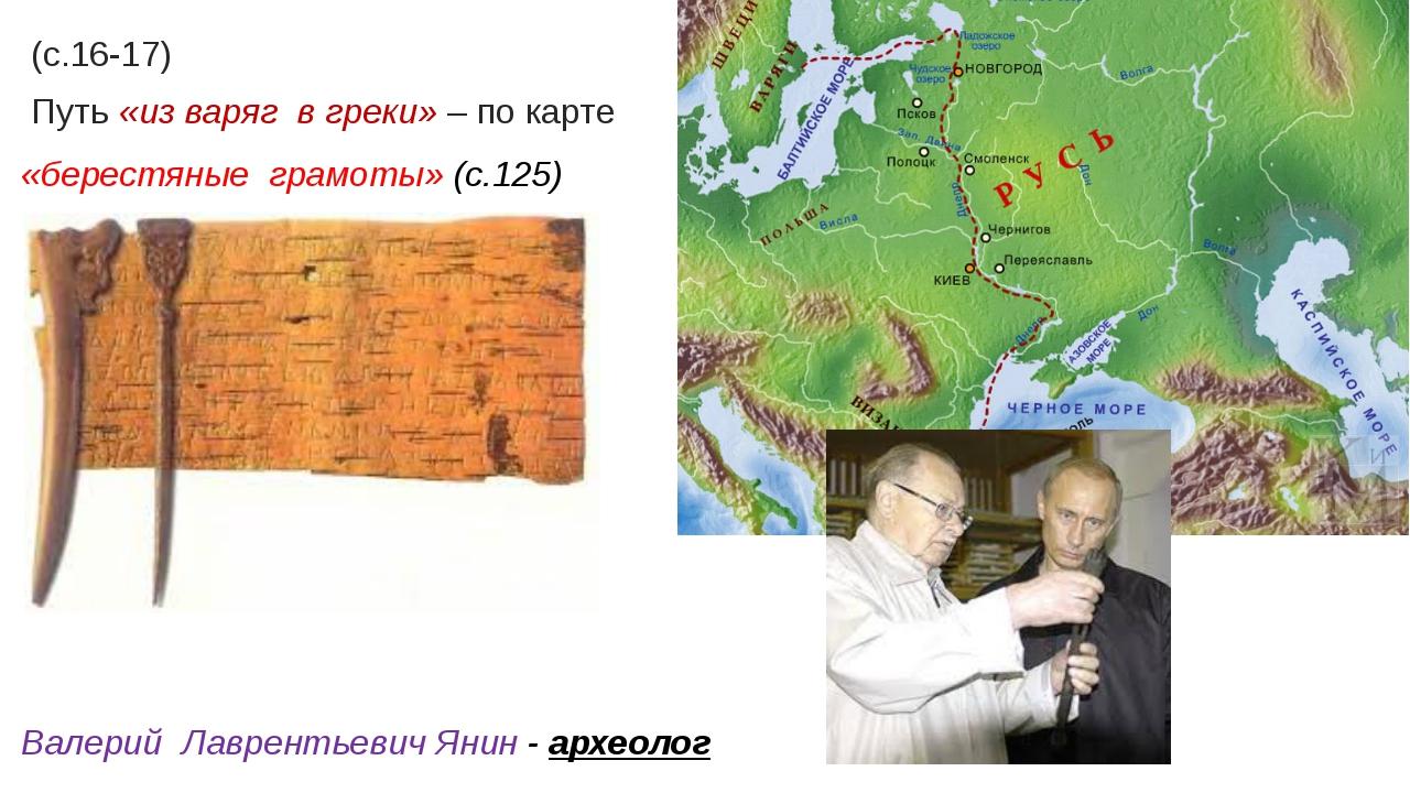 (с.16-17) Путь «из варяг в греки» – по карте «берестяные грамоты» (с.125) Ва...