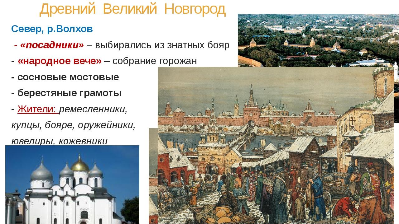Древний Великий Новгород Север, р.Волхов - «посадники» – выбирались из знатн...