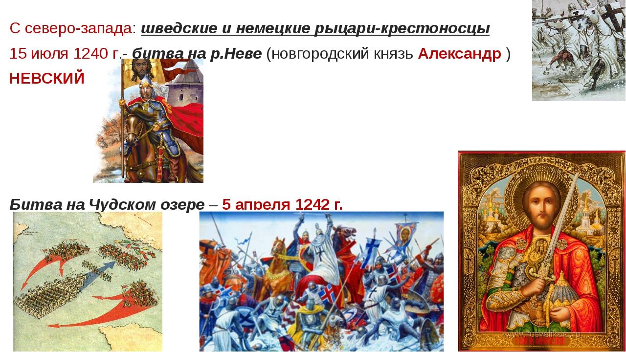 С северо-запада: шведские и немецкие рыцари-крестоносцы 15 июля 1240 г.- бит...