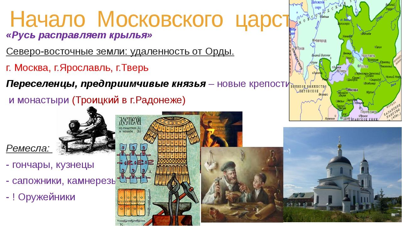Начало Московского царства «Русь расправляет крылья» Северо-восточные земли:...