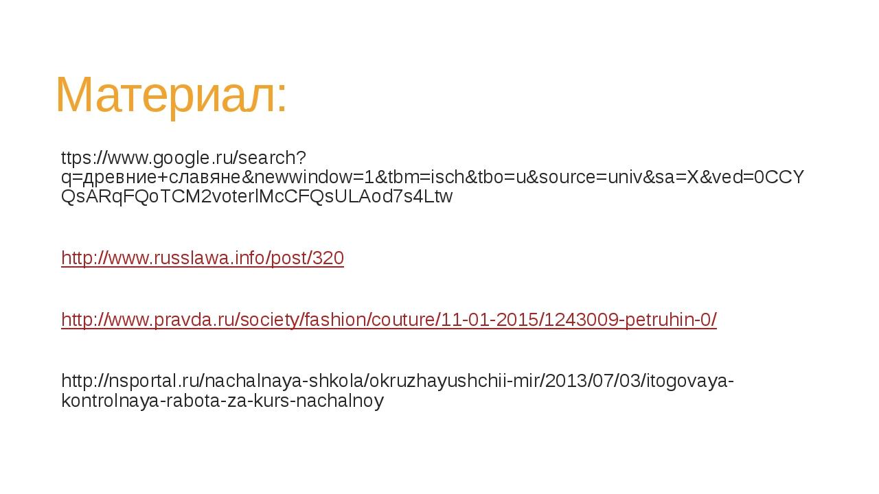 Материал: ttps://www.google.ru/search?q=древние+славяне&newwindow=1&tbm=isch&...