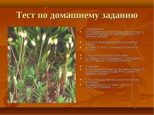 Тест по домашнему заданию 1 Кукушкин лен: А) Однодомное растение; В) Двудомно