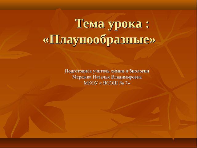 Тема урока : «Плаунообразные» Подготовила учитель химии и биологии Мережко Н...
