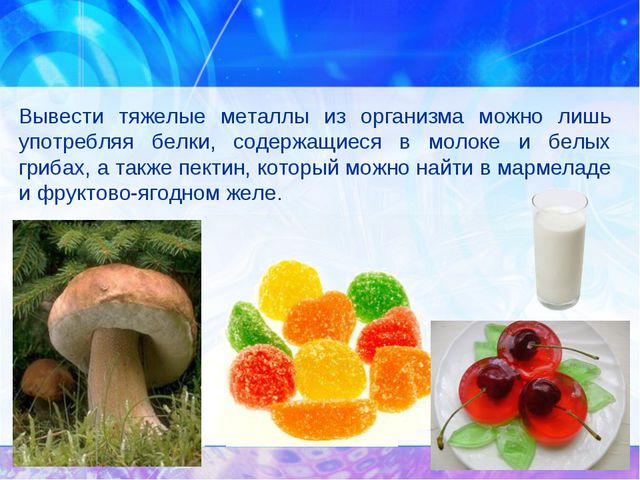 выводит ли молоко токсины Альметьевске изящные