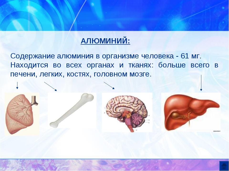 АЛЮМИНИЙ: Содержание алюминия в организме человека - 61 мг. Находится во всех...