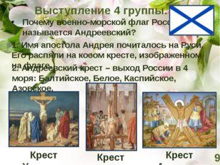 Выступление 4 группы. Почему военно-морской флаг России называется Андреевски