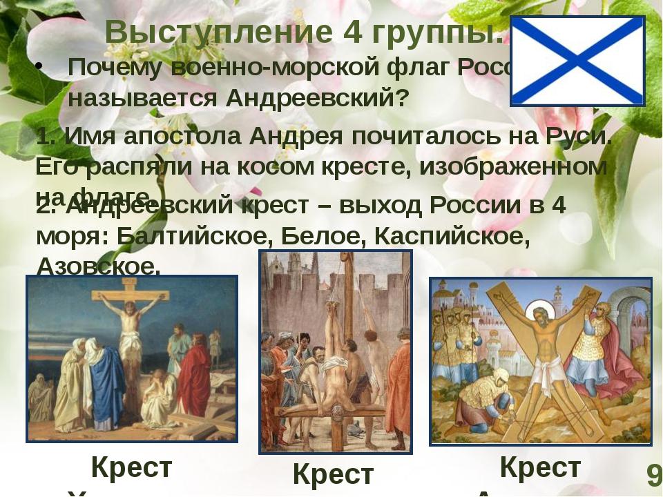 Выступление 4 группы. Почему военно-морской флаг России называется Андреевски...
