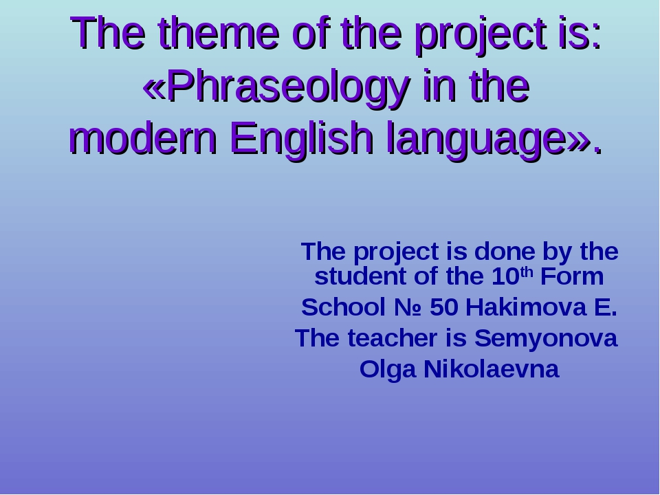 The theme of the project is: «Phraseology in the modern English language». Th...