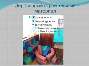 Деревянный строительный материал