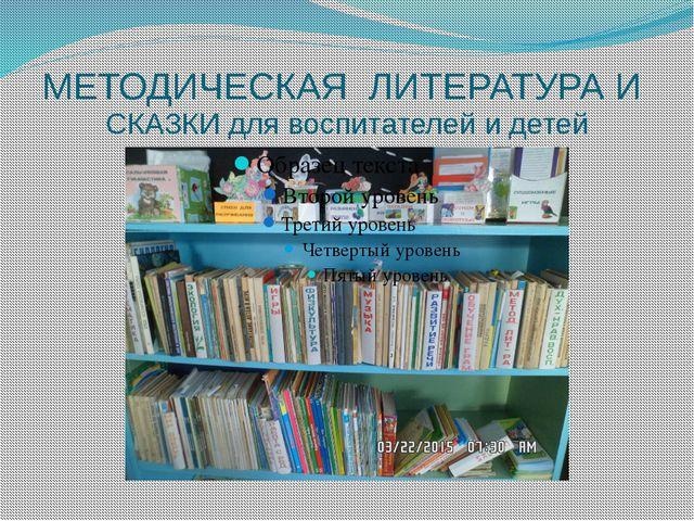МЕТОДИЧЕСКАЯ ЛИТЕРАТУРА И СКАЗКИ для воспитателей и детей