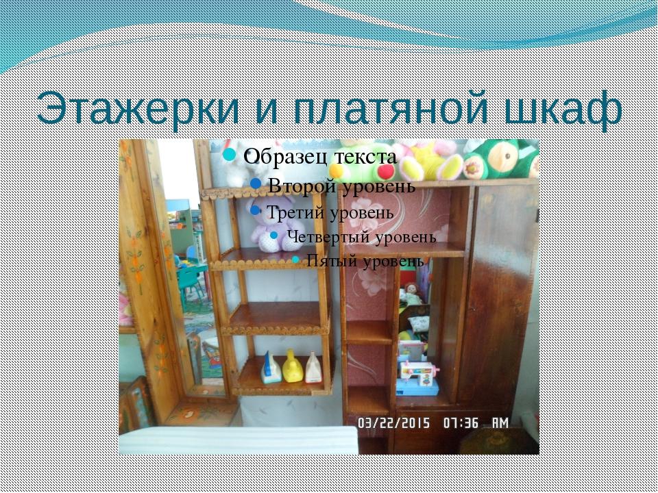 Этажерки и платяной шкаф