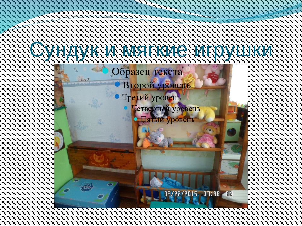 Сундук и мягкие игрушки