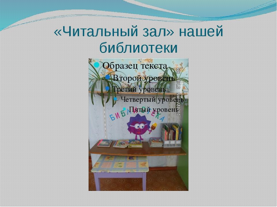 «Читальный зал» нашей библиотеки