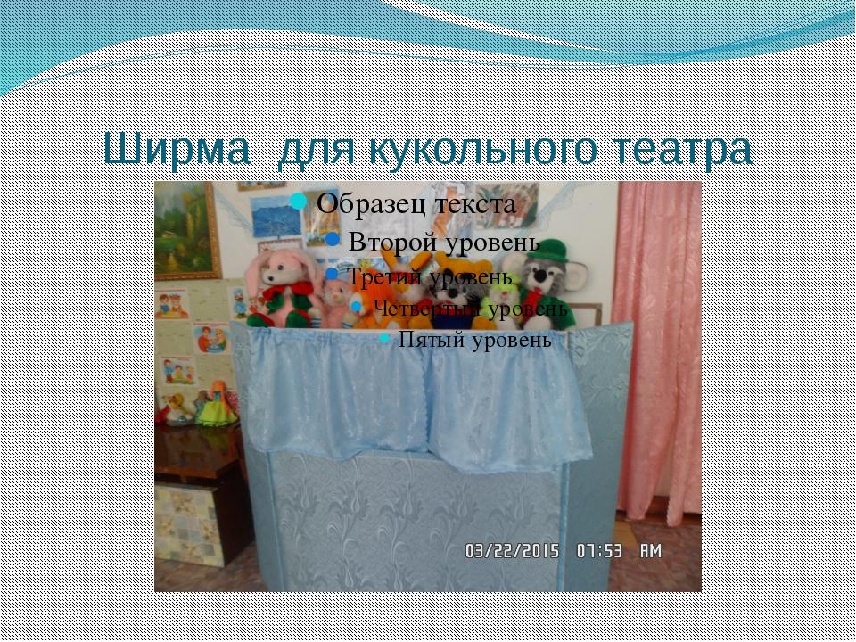 Ширма для кукольного театра