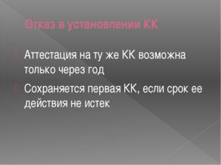 Отказ в установлении КК Аттестация на ту же КК возможна только через год Сохр